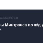Замглавы Минтранса по ж/д ушел в отставку