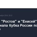 «Зенит», «Ростов» и «Енисей» вышли в 1/8 финала Кубка России по футболу