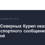 Жители Северных Курил оказались без транспортного сообщения с Камчаткой