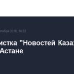 Журналистка «Новостей Казахстана» убита в Астане